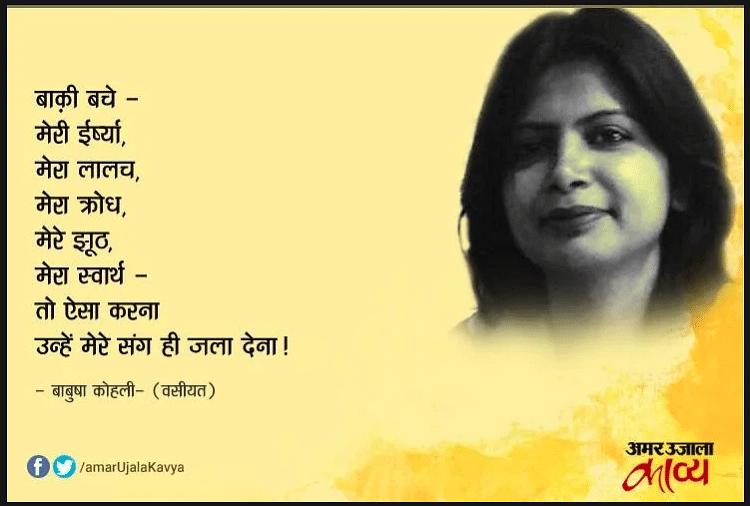 Hindi Diwas 2018 Best Poetry Of Modern Hindi Poetess
