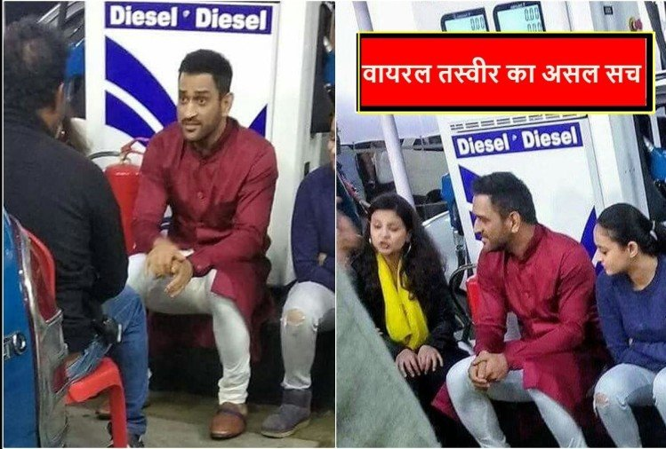 Viral truth of MS Dhoni petrol pump picture with wife sakshi during Bharat bandh