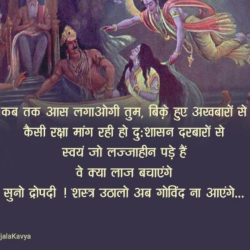 The most viral hindi poetry