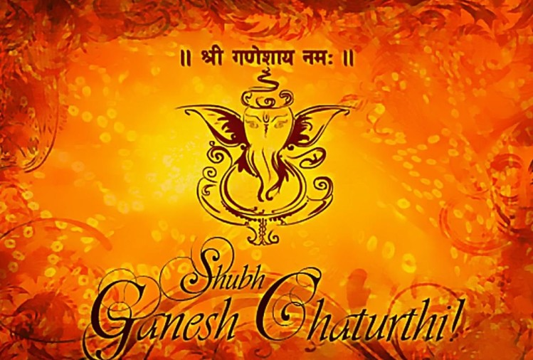 happy ganesh chaturthi 2018 send ganesh wishes images wallpapers messages quotes and whatsapp status