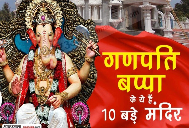 Ganesh Chaturthi 2018: Ten Most Famous Ancient Ganapati Temples in India