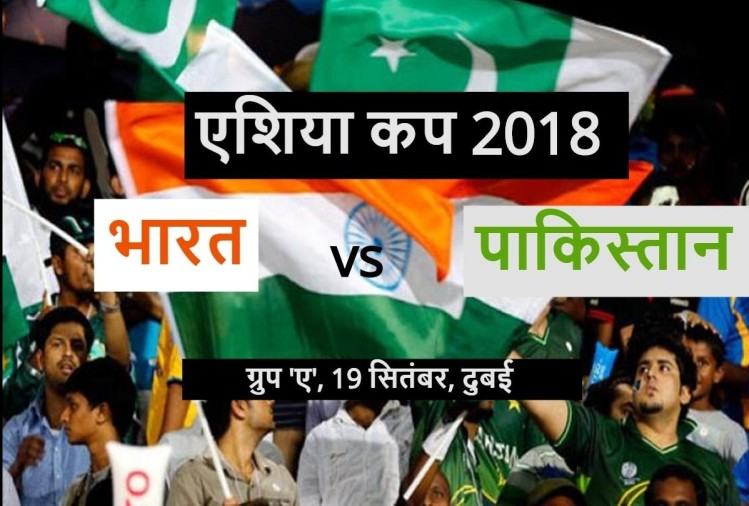 Asia cup 2018: India will contest against Pakistan in Dubai