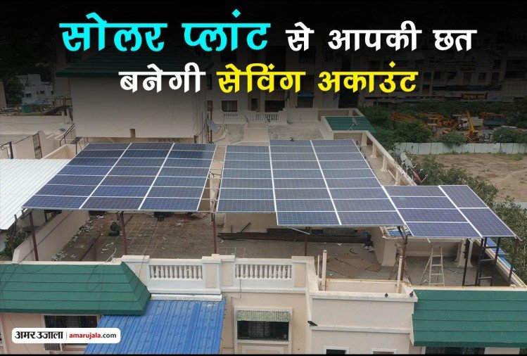 this company is giving free option to install solar plant on your roof top houses
