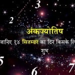 Ank Jyotish: numerology astrology 14th September 2018