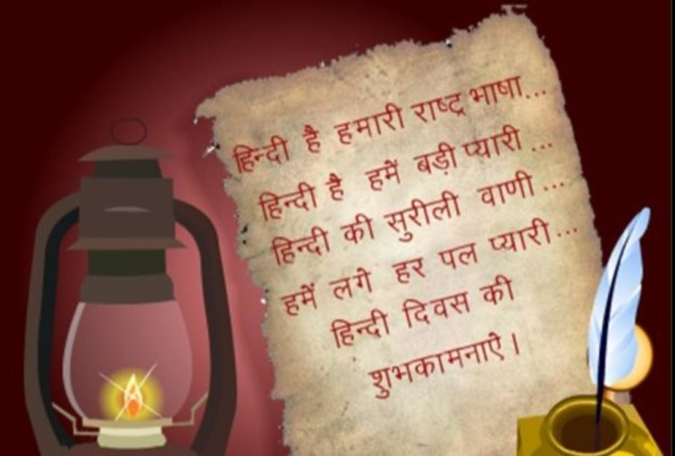 Image result for हिन्दी दिवस