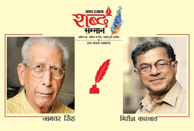 Amar Ujala shabd samman 2018: Namvar Singh and Girish Karnad will be honored from Akashdeep