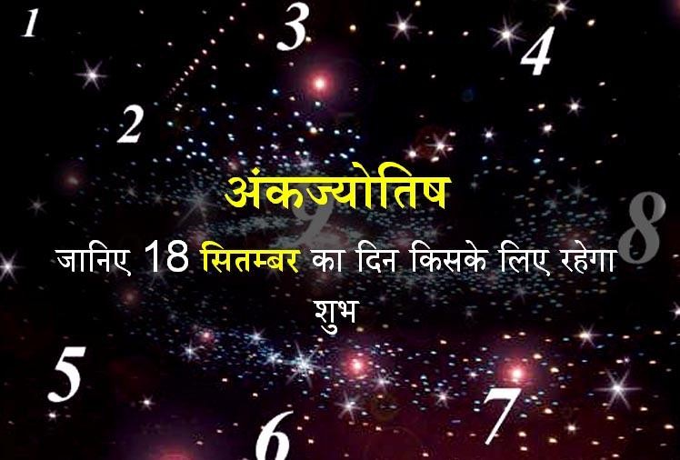 Ank Jyotish: numerology astrology 18th September 2018