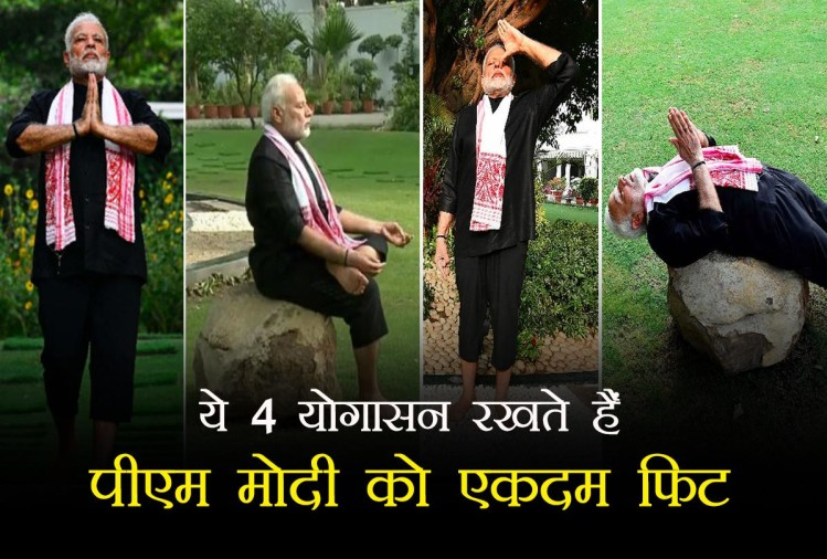 Narendra Modi Birthday Special: Prime minister Modi does these four yoga asanas to keep him fit