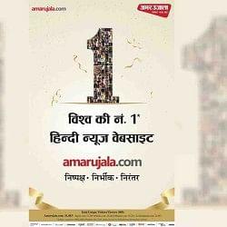 आप पढ़ रहे हैं विश्व की नंबर एक हिंदी समाचार वेबसाइट