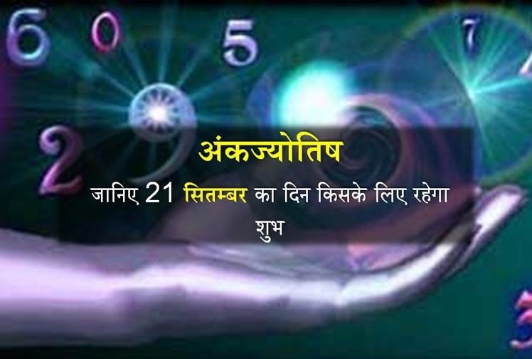 Ank Jyotish: numerology astrology 21st September 2018