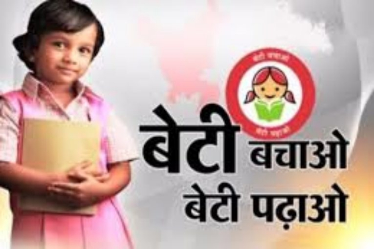 Beti Bachao Beti Padhao Campaign Up And Haryana Lead In National ...
