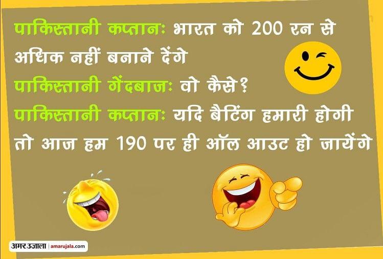India Vs Pakistan Asia Cup Hindi Jokes On Cricket - India Vs