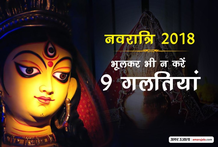 navratri 2018 never do these mistakes during navratri vrat and puja