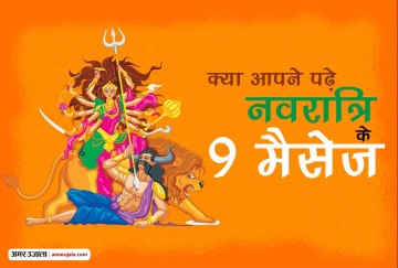 Navratri greetings hindi news navratri greetings news in hindi festivals m4hsunfo