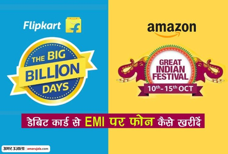 Amazon Flipkart Debit Card emi offers