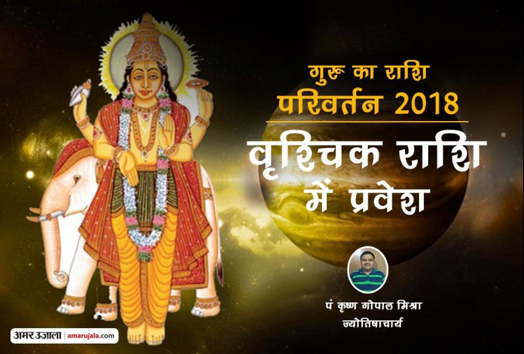 jupiter devguru brihaspati transit in scorpio zodiac effect of all rashi