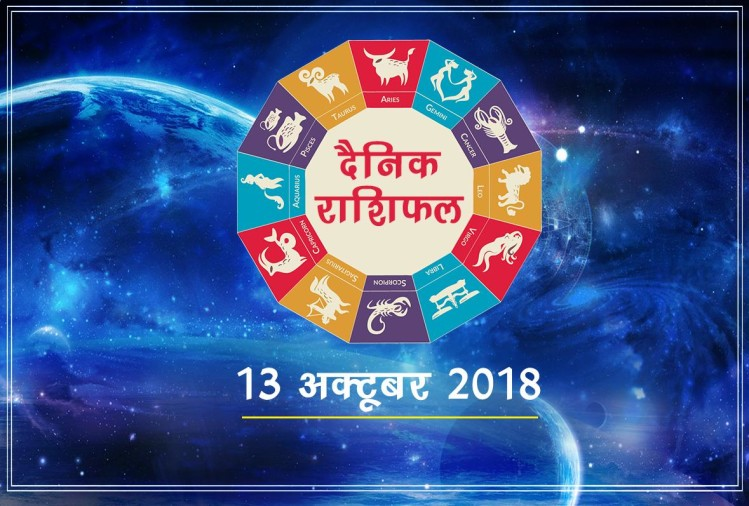 13 october 2018 rashifal daily horoscope 13th day of october month