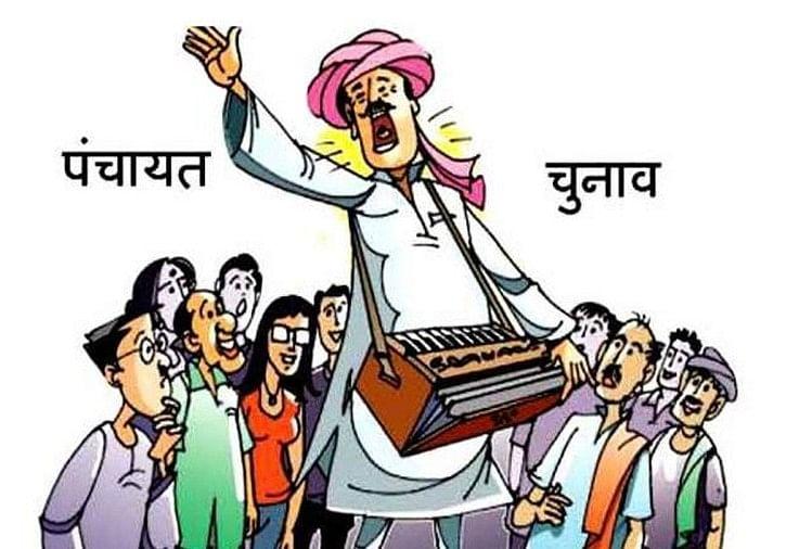 Up Panchayat Election: Bjp Had Condition Of Candidate For Ticket In Gram  Pradhan Chunav - Up पंचायत चुनाव: ग्राम प्रधान चुनाव में टिकट के लिए भाजपा  की ये होगी शर्त, जानें कौन