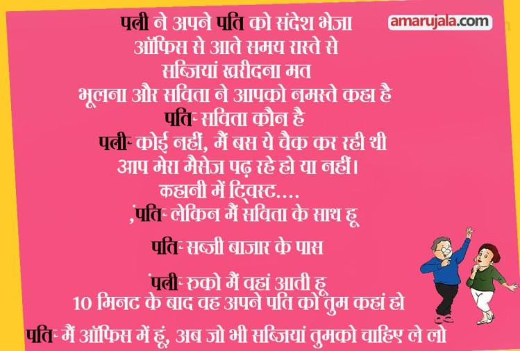 Latest Hindi Joke On Husband And Wife - पत्नी ने