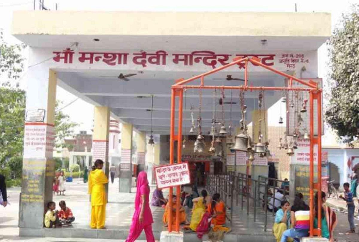 Maa Mansa Devi Mandir In Meerut And All Wishes In Temple Are Fulfille - मां  मंशा देवी करती है हर मुरादें पूरी, झोलियां भरकर जाते हैं भक्त, देखिए  तस्वीरें - Amar Ujala