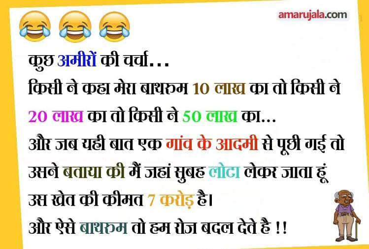 Latest Hindi Jokes On Villagers - बाथरूम पर बहस में
