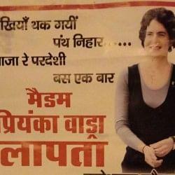 रायबरेली में लगे 'प्रियंका वाड्रा लापता हैं' के पोस्टर, बताया गया इमोशनल ब्लैकमेलर