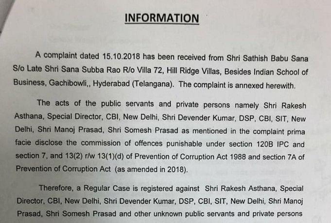 Image result for CBI के स्पेशल डायरेक्टर को 2 करोड़ देने में देरी हुई तो जारी किया लुक आउट नोटिस