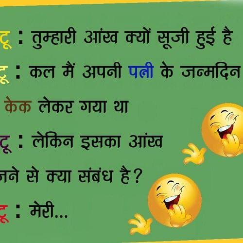 Funny And Viral Jokes In Hindi On Social Media - जब पति