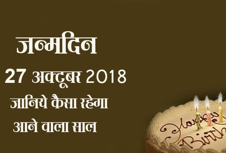 6 march birthday astrology in hindi