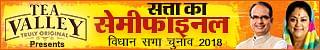 'Vidhan Sabha Chunav 2018
