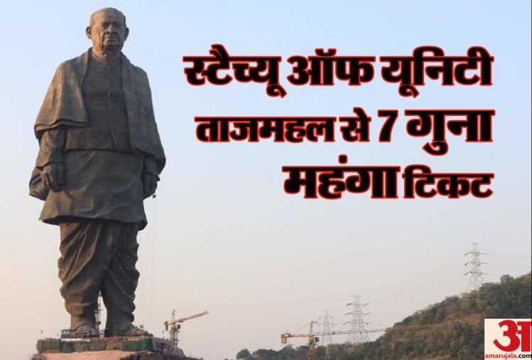 ticket price of statue of unity