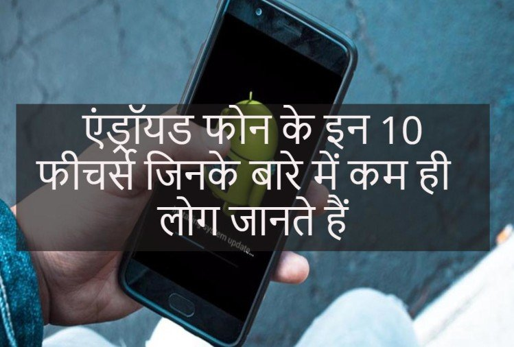 secret codes of android Smartphone,