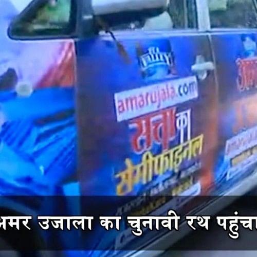 Madhya Pradesh Assembly Election: Amarujala Has Reached Rewa District -  मध्यप्रदेश विधानसभा चुनाव: रीवा जिले की आठ विधानसभा सीटों पर क्या भाजपा फिर  जमा पाएगी कब्जा ?- Amar Ujala ...