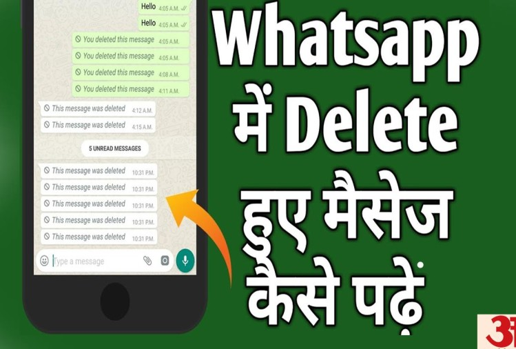 How to read whatsapp message if someone delete