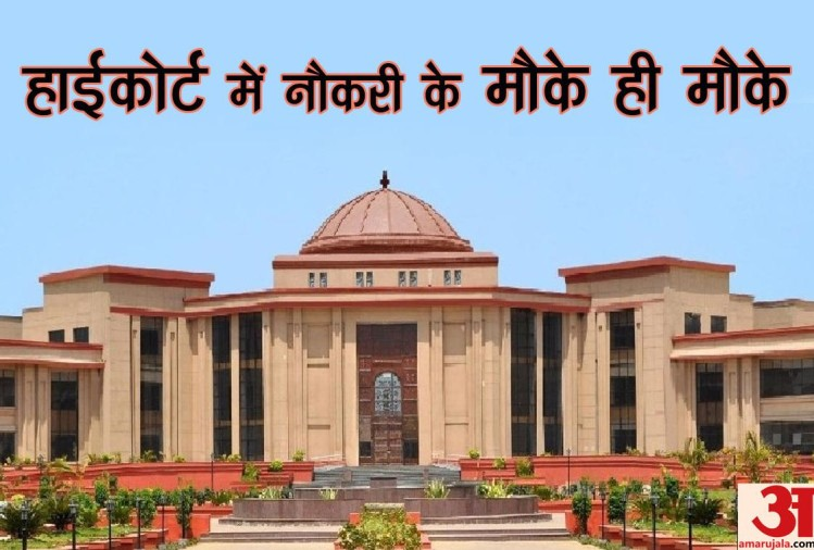 Allahabad High Court Recruitment 2019 know how to apply for many posts