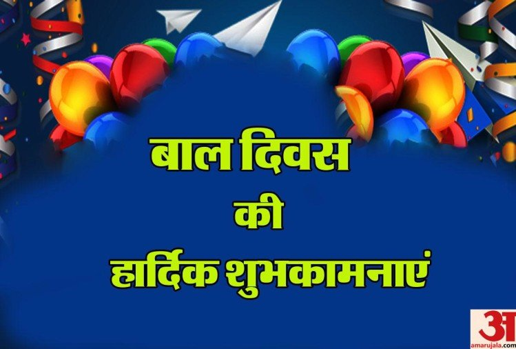 Childrens Day 2018 Trendy Wallpapers Bal Diwas Latest Images