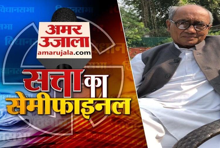 मध्य प्रदेश चुनाव : दिग्विजय सिंह बोले, बीजेपी चुनाव में करती है धोखाधड़ी
