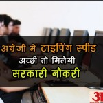Allahabad High Court recruitment 2018 vacancies for typewriting in computer know how to apply