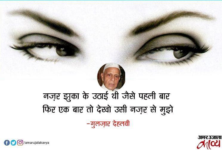 Gulzar Dehlvi Best Shayari - ये हैं मशहूर