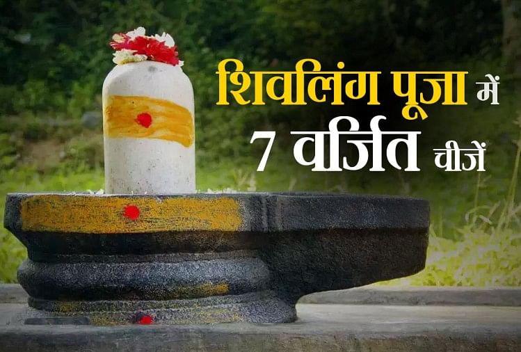 Sawan Somvar 2020: सावन में शिवलिंग पर भूलकर भी ना चढ़ाएं पूजा सामग्री की ये सात चीजें - अमर उजाला