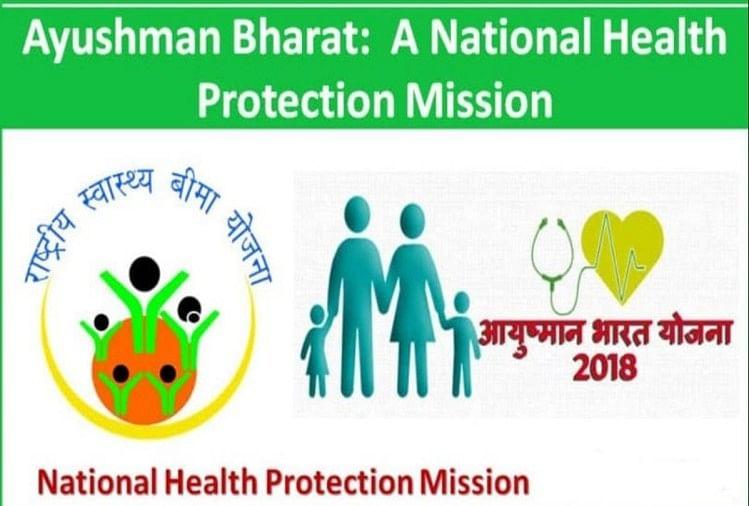 किसान परिवारों को मिलेगा आयुष्मान भारत सेहत बीमा का लाभ
