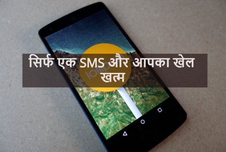 Smartphone Hacking Using Sms Remotely - एक Sms भेजकर हैक
