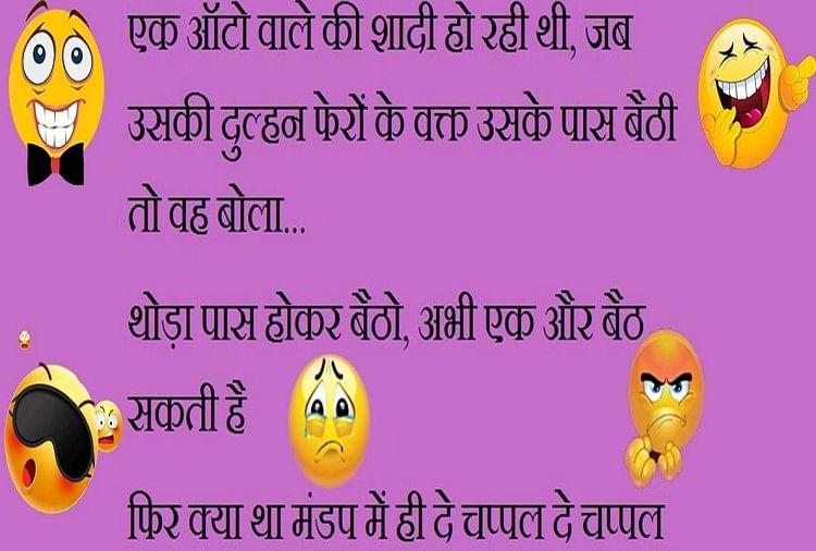 Read Funny Sunday Jokes Viral On Social Media - जब