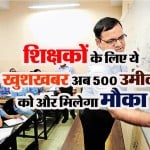 UPBEB Recruitment 2019 vacancies for 69000 Assistant Teacher know how to apply