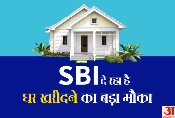 sbi will auction properties will give a chance to buy house or shop