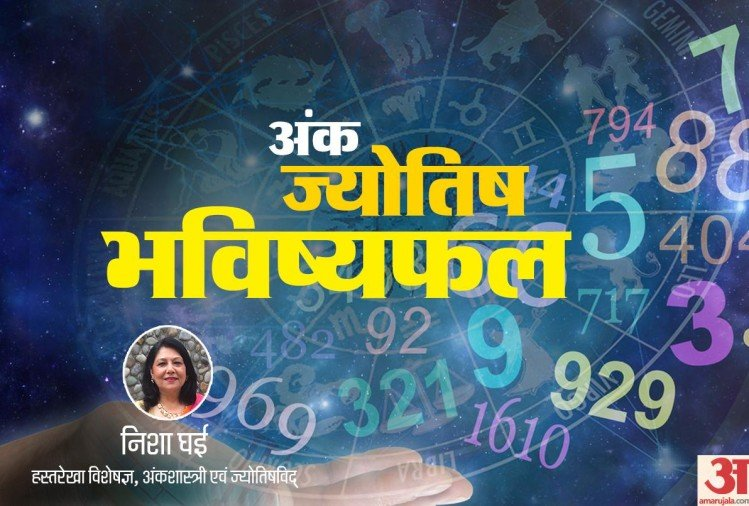 Ank Jyotish numerology prediction 19 july 2019