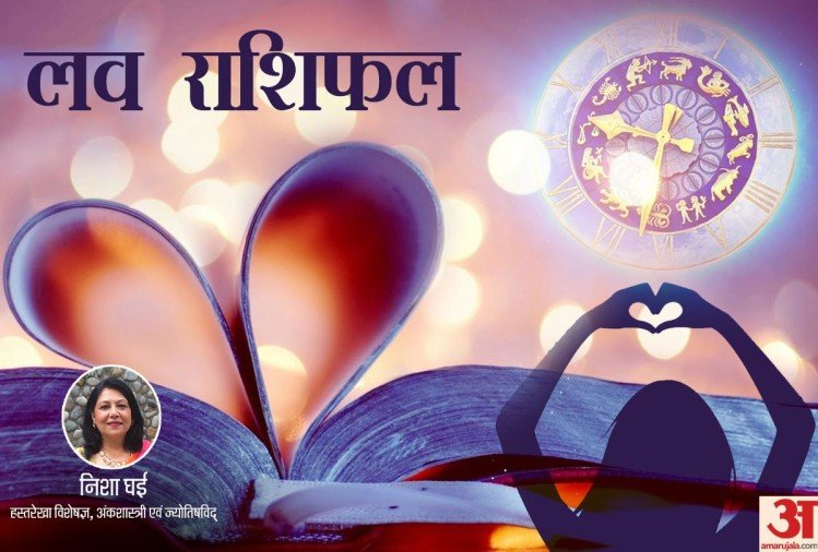 love horoscope for 24 june 2019 love rashifal predictions