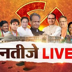 विधानसभा चुनाव परिणाम 2018 LIVE: राजस्थान में निर्दलियों का आंकड़ा पड़ेगा भारी? 10 जनपथ पहुंचे राहुल
