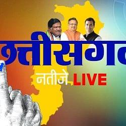 Chhattisgarh Election Results 2018 LIVE: रुझानों में भाजपा का सूपड़ा साफ