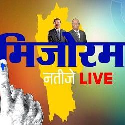 Mizoram Election Results 2018 LIVE: कांग्रेस को झटका, मुख्यमंत्री ललथनहवला दोनों सीटों से हारे